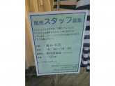 Cotton House Aya(コットンハウス・アヤ) 烏山店
