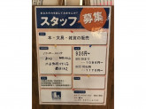 ブックファースト 梅田2階店