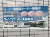 ローソン 東区徳川二丁目店