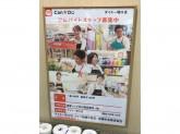 Can Do(キャンドゥ) ダイエー塚口店