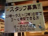 横浜ラーメン 八荻家
