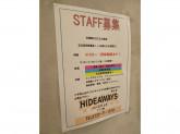 HIDEAWAYS(ハイダウェイ) アリオ鳳店