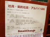 SmallChange 高円寺