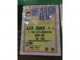 ドラッグストア スマイル 横浜橋店