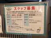練馬区認可保育所 マグハウス江古田
