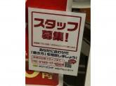 ポニークリーニング 狛江和泉本町店
