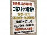 クリーニングの白鳥 狛江プラント店