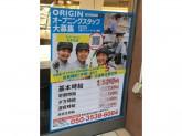 オリジン弁当 五反田店