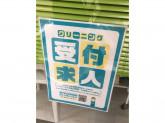 リッツクリーニング 東五反田店