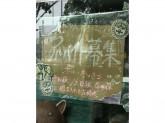 カンテグランデ グランフロント大阪店