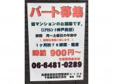 下田商事株式会社(エクセルコート神戸長田)