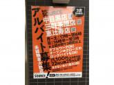 鉄板バルSOURCE(ソース) 三軒茶屋店