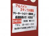 ENEOS 梅田SS 株式会社光陽