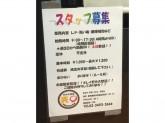 天まる 五反田TOC店