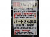 フラワー八広セイミヤ鹿嶋東店