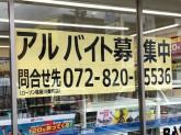 ローソン 寝屋川秦町店