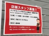 ミスタークイックマン 梅田OPA店