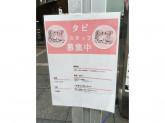 生タピオカ専門店 Tea Land