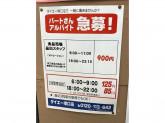 ダイエー 塚口店・イオンフードスタイル