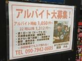 油そば春日亭 五反田店