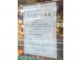 IMANO TOKYO HOSTEL(イマノトウキョウホステル)