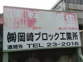 岡崎ブロック工業 株式会社