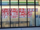 ファミリーマート羽衣駅東店