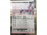 セイコーマート 苫小牧大町店