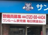 サンエス警備保障(株)