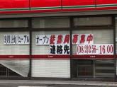 ポプラ 広島平野町店