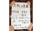 カレー居酒屋中村屋 東雲店