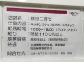 鉄板二百℃ (テッパンニヒャクド) 五反田店