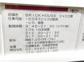 BRICK HOUSE シャツ工房 五反田レミィ店
