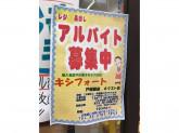 キシフォート 戸越銀座ネクスト店