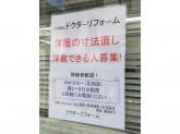 ドクターリフォーム 園田本店