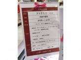 ファクトリーシンららぽーとTOKYO BAY店