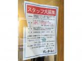 福のから 武蔵小山店