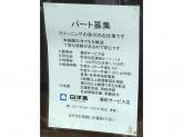 白洋舎 瀬田サービス店