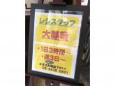 ライフ 大崎百反通り店