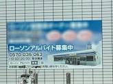 ローソン 豊田土橋六丁目店