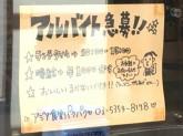 アジア食堂 PakuPaku(パクパク)