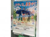 ファミリーマート大崎駅西口店