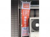 ワタミの宅食 広島廿日市営業所