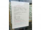 宝木会 尼崎地域活動支援センター