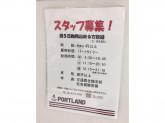PORTLAND(ポートランド) 阪急三番街店