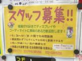 ママイクコ ヨシヅヤ名古屋名西店