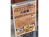 炭火イタリアン Azzurro520(アズーロ520) 成田店