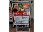 さかなや道場 JR成田西口店