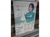 セブン-イレブン 多摩関戸5丁目店