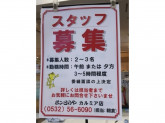 mikawa bonTora(ミカワ ボントラ) カルミア店